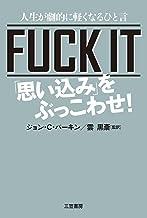 表紙: FUCK IT 「思い込み」をぶっこわせ!―――人生が劇的に軽くなる一言 | ジョン・C・パーキン
