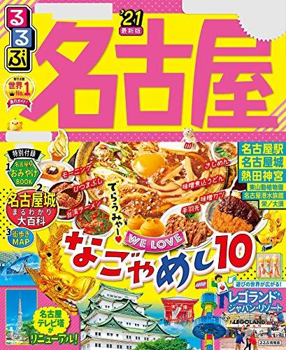 るるぶ名古屋'21 (るるぶ情報版(国内))