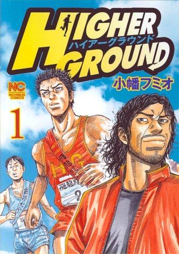 ハイアーグラウンド 1 (ニチブンコミックス)