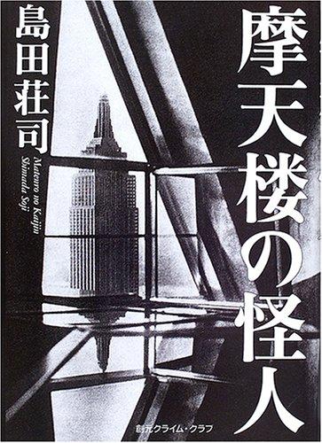 摩天楼の怪人 (創元クライム・クラブ)