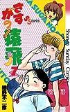 さすがの猿飛(7) (少年サンデーコミックス)