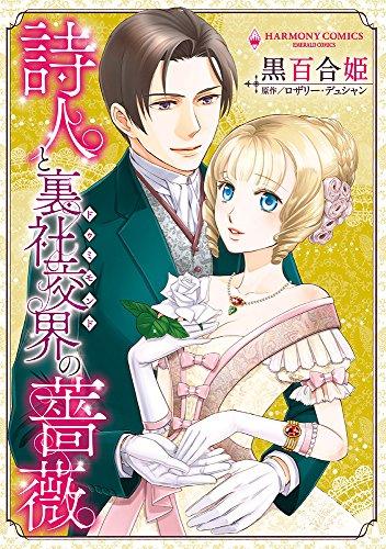 詩人と裏社交界の薔薇 (エメラルドコミックス ハーモニィコミックス)