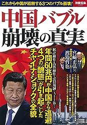 中国バブル崩壊