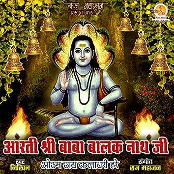 Aarti Shri Baba Balak Nath Jee