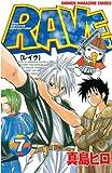 RAVE(7) (週刊少年マガジンコミックス)