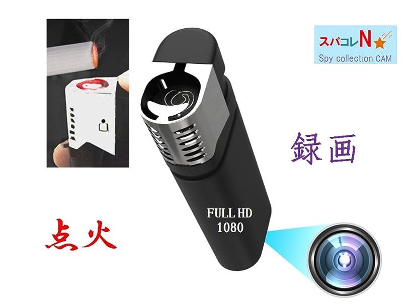ルート不格好豚肉Newstar 小型カメラ 実際に火が着く USB型 ライター型 充電式 高画質 隠しレンズ 超小型 スパイカメラ