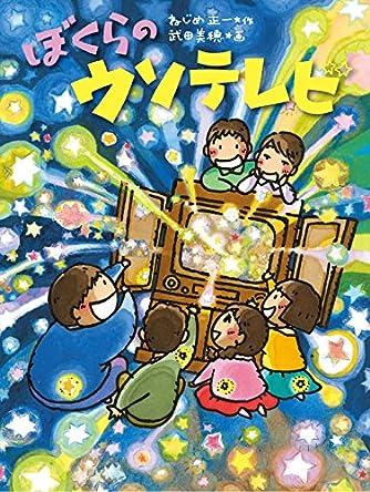 ぼくらのウソテレビ (くもんの児童文学)