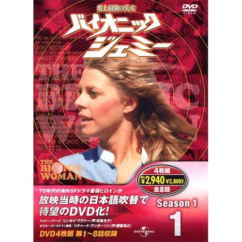 バイオニックジェミー Season1-1 ( DVD4枚組 ) 4BW-101