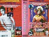 ラテン・ボーイズ・ゴー・トゥー・ヘル【字幕版】 [VHS] image