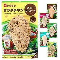 国産 サラダチキン まとめ買い アマタケ (ハニーマスタード 12個セット) 鶏肉 むね肉 冷凍 ダイエット食品 置き換え 味付け リン酸塩不使用