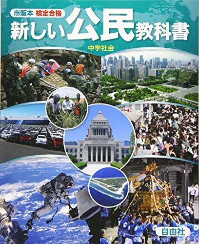 市販本 検定合格 新しい公民教科書の詳細を見る
