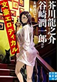 文豪エロティカル (実業之日本社文庫)