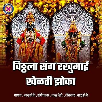 Vitthala Sang Rakhumai Khelati Jhoka