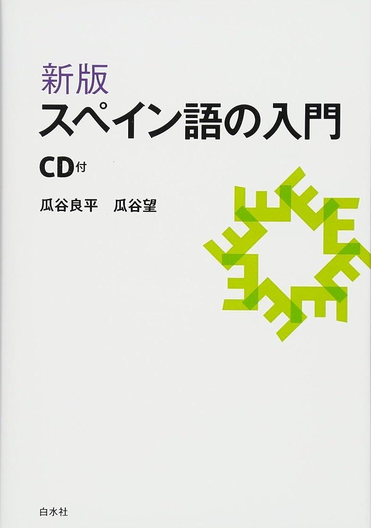 クランプペパーミントぼかす新版 スペイン語の入門《CD付》