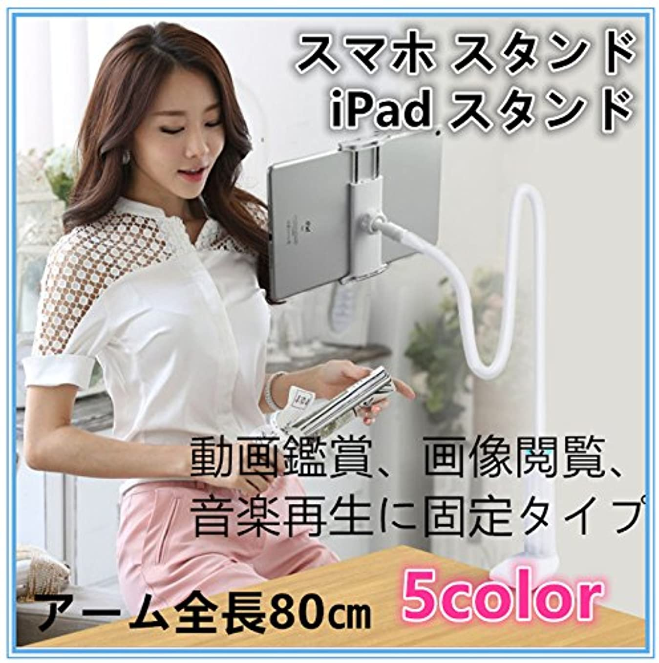 オート勇気のある競うタブレット スタンド アーム 寝ながら スマホ スタンド iPad スタンド フレキシブルアーム 80cm (イェロー)