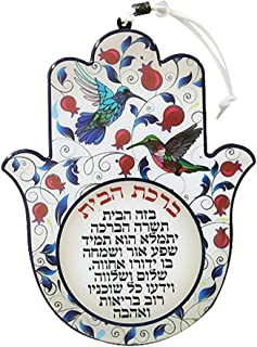 Home Blessing in Hebrew Wall Hanging Hamsa - House Gift Decor Pomegranates and Birds