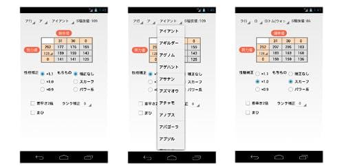 『[非公式]素早さ早見アプリ』のトップ画像