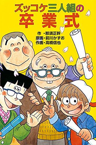 ズッコケ三人組の卒業式 それいけズッコケ三人組 (ズッコケ文庫)