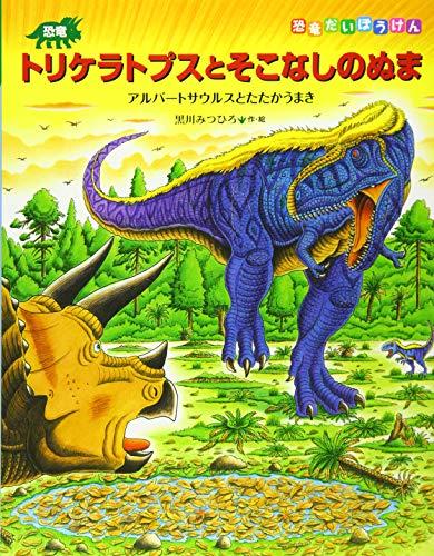 恐竜トリケラトプスとそこなしのぬま (恐竜だいぼうけん)