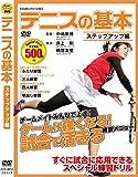 テニスの基本 ステップアップ編[DVD]