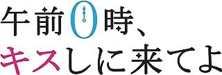 【Amazon.co.jp限定】午前0時、キスしに来てよ DVD スペシャル・エディション(L判ビジュアルシート5枚セット付)
