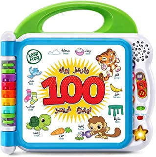 Leapfrog Learning Friends 100 Words Book, Arabic + English , Piece of 1, 601529