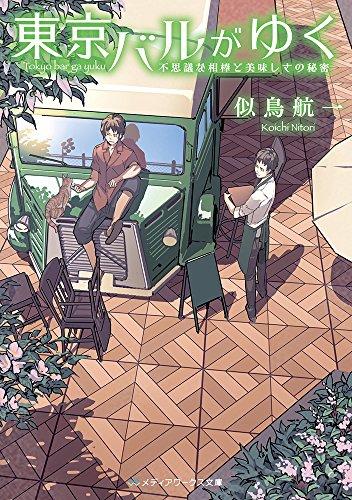 東京バルがゆく 不思議な相棒と美味しさの秘密 (メディアワークス文庫)