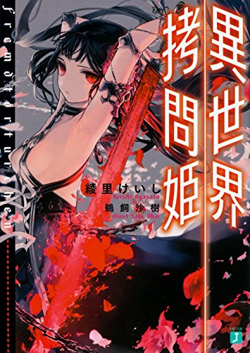 異世界拷問姫 (MF文庫J)