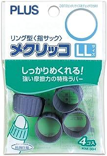 プラス 指サック リング型 メクリッコ LLサイズ KM-304 ブルー 44-778