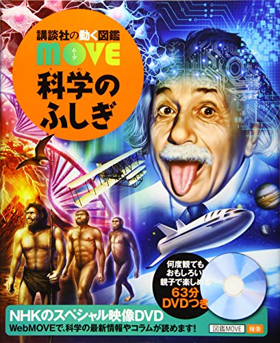 科学のふしぎ (講談社の動く図鑑MOVE)