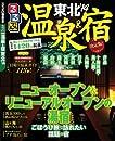 るるぶ決定版! 温泉&宿 東北'14