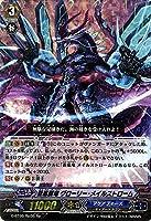 カードファイトヴァンガードG 第9弾「天舞竜神」 / G-BT09 / Re:05 蒼嵐覇竜 グローリー・メイルストローム