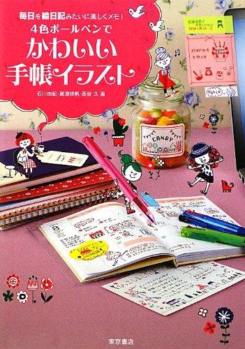 4色ボールペンでかわいい手帳イラスト—毎日を絵日記みたいに楽しくメモ!