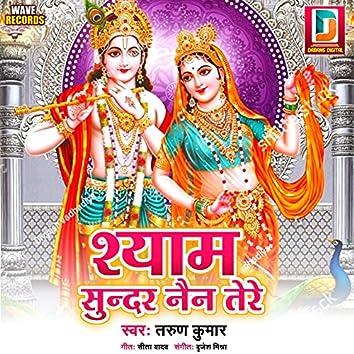 Shayam Sunder Nain Tere