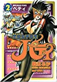 恋身女子高生パティ 2 (ぶんか社コミックス)