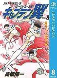 キャプテン翼 ワールドユース編 8 (ジャンプコミックスDIGITAL)