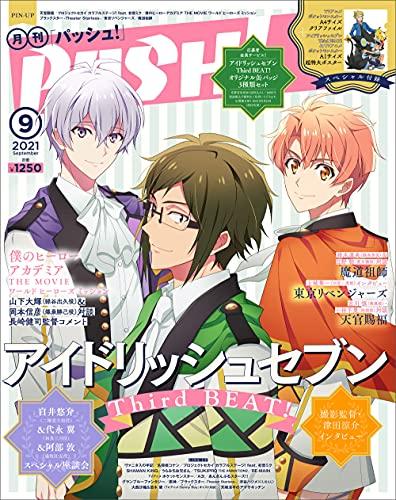 PASH! 2021年 09月号【大特集:アイドリッシュセブン】