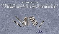 1/350 日本海軍 3年式50口径 12.7cm砲身