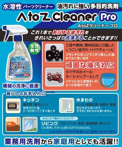 AZ(エーゼット)A1-001AtoZクリーナープロ480ml多目的洗剤トリガースプレー油汚れ落とし(AT005)