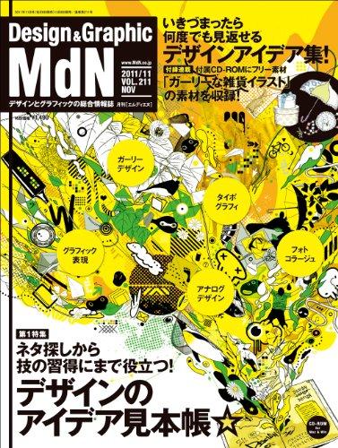 MdN (エムディーエヌ) 2011年 11月号 [雑誌]の詳細を見る