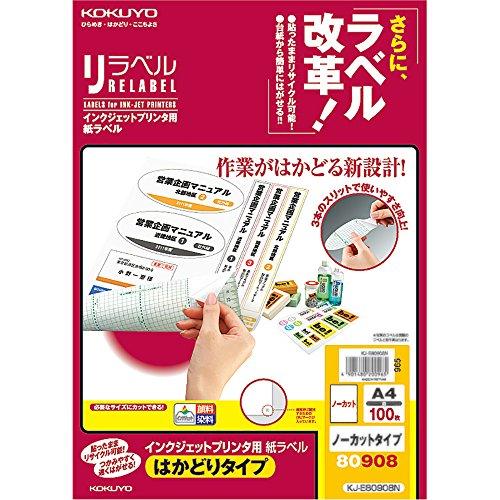 コクヨ インクジェット用 ラベルシール ノーカット 100枚 KJ-E80908N