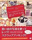 Happy Scrapbooking~スクラップブッキングを楽しむ本