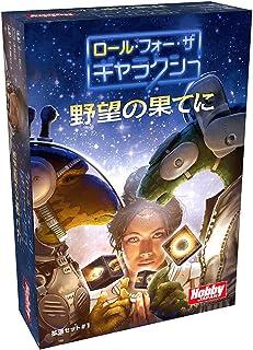 ホビージャパン ロール・フォー・ザ・ギャラクシー: 野望の果てに 日本語版 (2-5人用 45分 14才以上向け) ボードゲーム