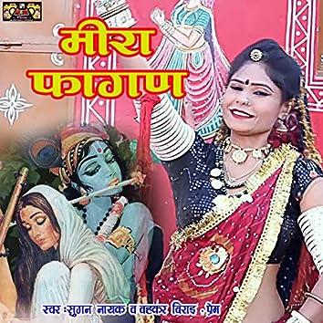 Mira Fagan (Rajasthani)