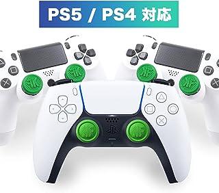【Ceres】FPSフリーク PS5 PS4 コントローラー用 親指グリップキャップ 可動域アップ プレイステーション5コントローラ用 FPS Freek 2つのパフォーマンスサムスティップ C