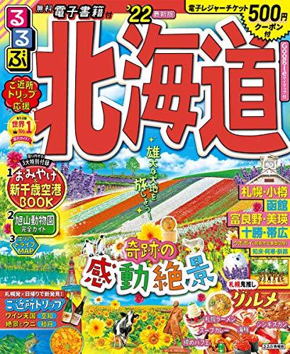 るるぶ北海道 '22 (るるぶ情報版 北海道 1)
