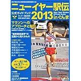 サンデー毎日増刊 ニューイヤー駅伝2013 in (イン) ぐんま 2012年 12/29号 [雑誌]