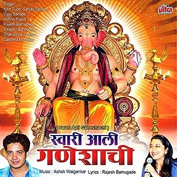 Swari Aali Ganeshachi
