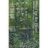 アチャン・チャー法話集―第一巻 戒律―
