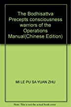 The Bodhisattva Precepts consciousness warriors of the Operations Manual(Chinese Edition)
